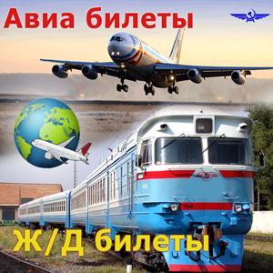 Авиа- и ж/д билеты Звенигово