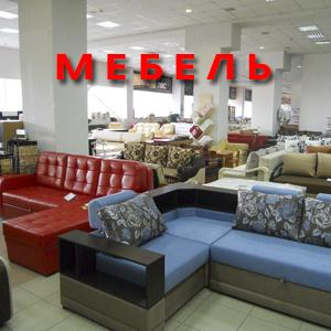 Магазины мебели Звенигово