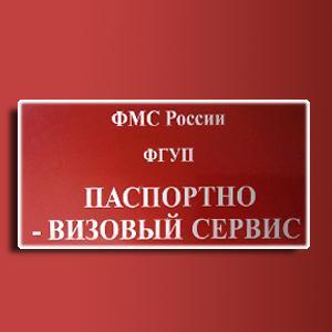 Паспортно-визовые службы Звенигово