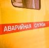Аварийные службы в Звенигово