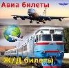 Авиа- и ж/д билеты в Звенигово