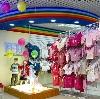 Детские магазины в Звенигово