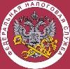 Налоговые инспекции, службы в Звенигово