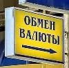 Обмен валют в Звенигово
