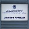 Отделения полиции в Звенигово