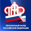 Пенсионные фонды в Звенигово