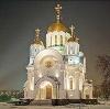 Религиозные учреждения в Звенигово